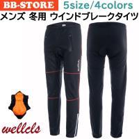 ■Wellcls 冬用 サイクリングパンツ (ゲルパッド付) サイクルウェア   素材:前面100%...