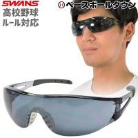 野球 サングラス スワンズ SWANS 高校野球ルール対応モデル 16JYA00505 ミズノ MIZUNO あすつく