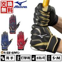 交換送料無料 野球 バッティンググローブ ミズノ 両手用 MZcomp 1EJEA190 一般 手袋 メール便可 あすつく