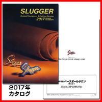 2017年 スラッガー ベースボールカタログ