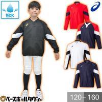 アシックス VジャンLS 野球 長袖 2121A251 野球ウェア トレーニング ジャケット 子供 少年 ジュニア