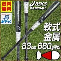 高反発+振りやすさを追求したバーストインパクト ●軟式用金属製バット ●カラー:ブラック(90) ●...