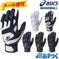メール便可 両手用 バッティンググローブ 野球 アシックス バッティング用手袋 高校野球対応カラーあり BEG-70 2017後期限定