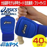 日本ハム 大谷選手モデルのアシックス手甲ガード(左右打者兼用)が刺繍料金も入ってこの価格! 書体・カ...