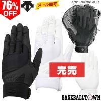 ハンパ祭 デサント 守備用手袋 片手用 野球 ソフトボール 高校野球ルール対応 指パッド付き 学生用 守備手 C-326 メール便可 あすつく 返品交換不可