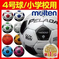 サッカーボール モルテン ペレーダ4000 4号球 小学生用 ネーム加工オプションあり F4P4000