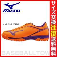 ●サッカージュニア用トレーニングシューズ●カラー:オレンジ×パープル(68)●サイズ:19.0、20...