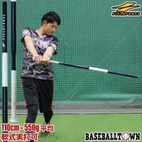 野球 練習 トレーニングバット 長尺&超軽量 110cm 実打可能 長尺バット 打撃 バッティング ラッピング不可 FCJB-111 フィールドフォース