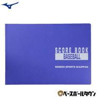 野球 スコアブック 特製版 成美堂 9103 メール便可