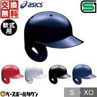 ●素材:AES樹脂●カラー:(50)ネイビー、(01)ホワイト、(23)レッド、(43)ロイヤル、(...
