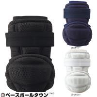 アシックス 打者用エルボーガード(左右兼用) 肘当て 高校野球ルール対応品 BPE230 野球