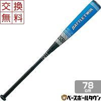 交換無料 バトルツイン 少年 野球 バット 軟式 ゼット FRP カーボン製 78cm 590g平均 トップバランス BCT70978-1323 あすつく