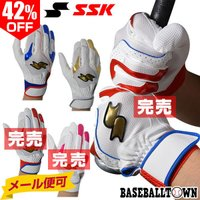 ハンパ祭 SSK バッティンググローブ 野球 両手用 シングルバンド手袋 一般用 バッティング手袋 BG5007W メール便可 返品交換不可 あすつく