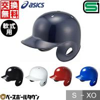 アシックス 軟式用バッティングヘルメット (左右打者兼用) BPB480 バッター
