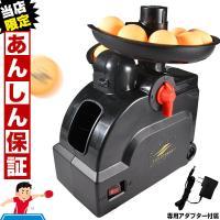 自動卓球マシン 今だけ電池プレゼント 卓球練習ロボット フィールドフォース BTM-401T