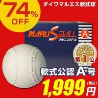 公認軟式野球ボール 新型A号  ダース(12個) 直 径 71.5mm〜72.5mm  重 量 13...