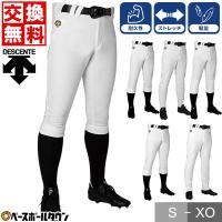 交換無料 デサント ユニフォームパンツ 野球 大人 練習着 野球ズボン 選べる6タイプ Sホワイト 一般 メンズ 118_kw