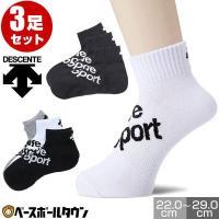 デサント ソック Move Sport 3足組 靴下 直角3Pソックス DMALJB41 ムーブスポーツ メール便可 あすつく