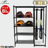 野球 ギアスタンド 収納ラック 整理棚 バット8本収納可 バットスタンド 玄関収納 スチールラック FGST-9880 フィールドフォース 8/26(月)発送予定 予約販売