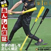野球 練習 トレーニングバット インサイドアウトバット 硬式 軟式 ソフト 実打可能 バッティング FIOB-8355 フィールドフォース 4/14(火)発送予定 予約販売