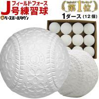 野球 軟式 J号練習球 J球 1ダース売り 軟式野球ボール 小学生向け ジュニア 練習用 桜ボール さくらボール FNB-6812J フィールドフォース