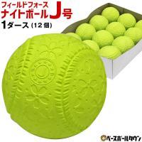 フィールドフォース ナイトボールJ号 練習球 1ダース売り 軟式野球ボール 小学生向け ジュニア J球 J号ボール 桜ボール さくらボール FNB-6812JY