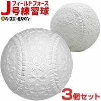 フィールドフォース J号練習球 2個売り 軟式野球ボール 小学生向け ジュニア 練習用 練習ボール J球 J号ボール 桜ボール さくらボール
