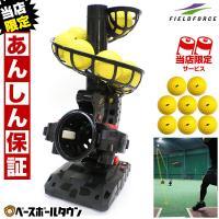 野球 簡易ピッチングマシン ボール8球付 スライダー カーブ シュート ストレート シンカー対応 打撃 バッティング FPM-152PU