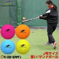 野球 アイアンサンドボール 4個セット 軟式J号サイズ 4色 約200g ハンドポンプおまけ WFIMP-680 フィールドフォース