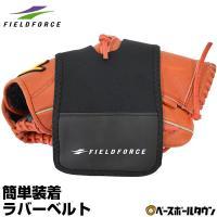 野球 グラブ保型ベルト グローブベルト グラブケア メンテナンス用品 FGB-100 フィールドフォース メール便可