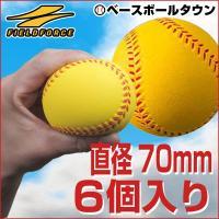 フィールドフォース ウレタンボール 6個セット ■サイズ:直径70mm ■ボール重量:約34g ■材...