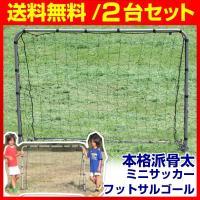 組立簡単♪サッカーゴールの2台セット商品。 ●ゴール2台セット ●ゴール1台:幅152cm x 高さ...