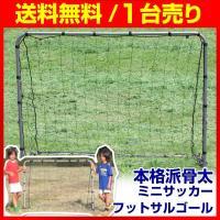 組立簡単♪サッカーゴール(1台)。  ●ゴール1台:幅152cm x 高さ112cm x 奥行き61...