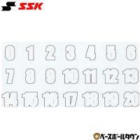 SSK アクセサリ ヘルメットナンバーステッカー 野球 HNS02k メール便可