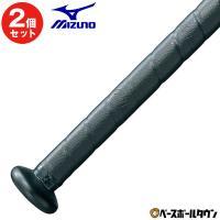 ミズノ 野球 バット用グリップテープ 2ZT210