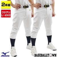 ワケアリ 2本セット 野球 ユニフォームパンツ ミズノ レギュラータイプ 一般用 練習着 防汚 生地厚UP ガチパンツ 野球用ズボン 野球ウェア 返品・交換不可