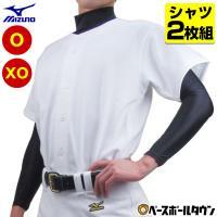 ワケアリ 2枚セット 野球 ユニフォームシャツ ミズノ ニットタイプ 一般用 練習着 防汚 生地厚UP 野球用シャツ 野球ウェア 返品・交換不可