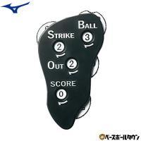 野球 審判用品 ミズノ 審判用インジケーター ・ソフトボール 2ZA218 メール便可