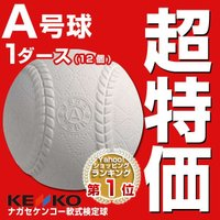 ●一般用 ●(財)全日本軟式野球連盟新公認球 ●1ダース12個入り  【検索用】軟式 野球ボール A...