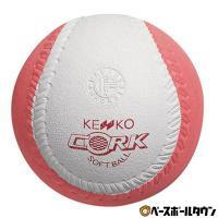 ナガセケンコー 回転チェック用ソフトボール 2号球 1個売り ゴム コルク芯 SKTN2