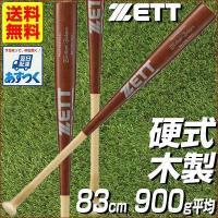 耐久性を考慮した新形状の竹バット ●素材:合竹 ●サイズ:85cm、重量920g平均 ●カラー:ナチ...