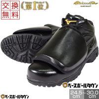 足への保護性と同時にフィット感を高めた新構造球審モデル。  ●素材:甲材/本体:人工皮革 底材:合成...