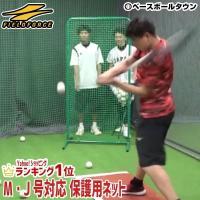 バッティング練習でのピッチャー返しの打球や、ティーバッティングでの打球が体に直撃… 学童野球ではよく...