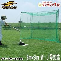縦2m× 横3m× 奥行0.9m のバッティング用 折畳ゲージが登場!軟式ボール専用、固定用ペグ(4...