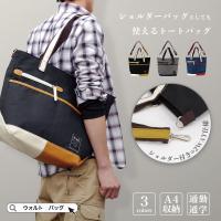 スタイリッシュでデザイン性の高い、トートバッグです。 男性向けカジュアルブランド「w*lt(ウォルト...