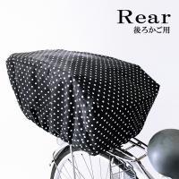 ★自転車後ろかごカバー ドット柄  ★突然の雨や防犯対策、プライバシーの保護にも役立ちます。   前...