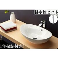 洗面ボウル 陶器 オンカウンタータイプ オーバル 幅58.5cm INK-0401034H  ■店長...