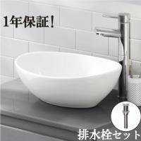 洗面ボウル 陶器 オンカウンタータイプ オーバル 幅41cm INK-0405027H  ■店長のお...