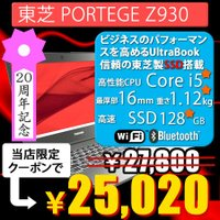 CPU:Core i5 3427U(1.8GHz)  メモリ:4GB HDD:128GB(SSD) ...