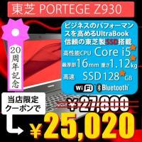 CPU:Core i5 3427U(1.8GHz)  メモリ:4GB HDD:128GB(SSD) ...